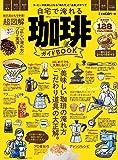 自宅で淹れる珈琲ガイドBOOK (100%ムックシリーズ)