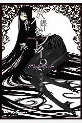 電撃4コマ コレクション 放課後プレイ High Heels 2 (電撃コミックスEX) Kindle版