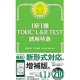 1駅1題 TOEIC L&R TEST 読解特急 (TOEIC TEST 特急シリーズ)
