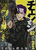 チェンジザワールド -今日から殺人鬼- 2 (BUNCH COMICS)