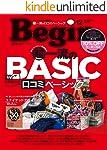 Begin (ビギン) 2019年 12月号 [雑誌]