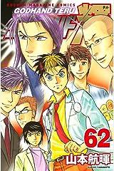 ゴッドハンド輝(62) (週刊少年マガジンコミックス) Kindle版
