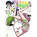ヒトミ先生の保健室 5 (リュウコミックス)