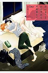 おはようとおやすみとそのあとに Dear【電子特典付き】 (フルールコミックス) Kindle版