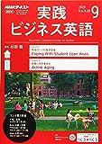 NHKラジオ実践ビジネス英語 2019年 09 月号 [雑誌]