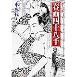 [カラー版]春画四十八手 (光文社知恵の森文庫)