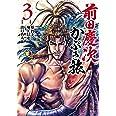 前田慶次 かぶき旅 (3) (ゼノンコミックス)