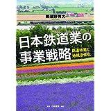 日本鉄道業の事業戦略: 鉄道経営と地域活性化