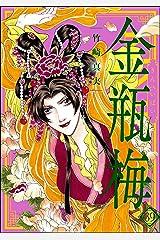 まんがグリム童話 金瓶梅 (39) Kindle版