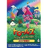 トロールズ:シング・ダンス・ハグ!Vol.4 [DVD]