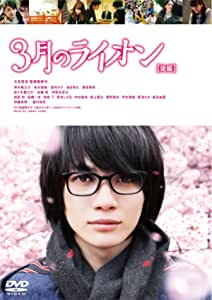 3月のライオン【後編】 DVD 通常版