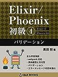 Elixir/Phoenix 初級4: バリデーション (OIAX BOOKS)