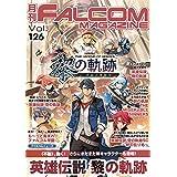 月刊ファルコムマガジン vol.126 (ファルコムBOOKS)