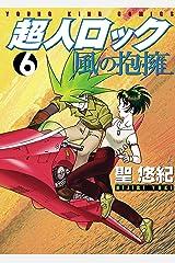 超人ロック 風の抱擁(6) (ヤングキングコミックス) Kindle版