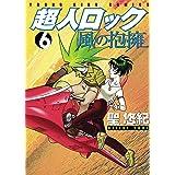 超人ロック 風の抱擁(6) (ヤングキングコミックス)