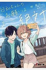日和ちゃんのお願いは絶対2 (電撃文庫) Kindle版