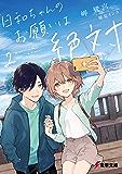 日和ちゃんのお願いは絶対2 (電撃文庫)