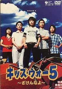 キッズ・ウォー5 DVD-BOX 全5巻セット [マーケットプレイス DVDセット]