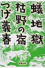 蟻地獄・枯野の宿(新潮文庫) Kindle版
