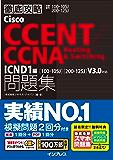 徹底攻略Cisco CCENT/CCNA Routing&Switching問題集 ICND1編[100-105J][200-125J]V3.0対応 徹底攻略シリーズ