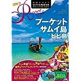 地球の歩き方 リゾートスタイル R12 プーケット サムイ島 ピピ島 2020-2021 (地球の歩き方リゾートスタイル)