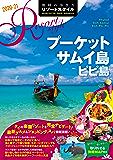 地球の歩き方 リゾートスタイル R12 プーケット サムイ島 ピピ島 2020-2021 (地球の歩き方リゾートスタイル…