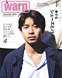 warp MAGAZINE JAPAN 2018年 4月号