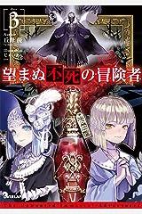 望まぬ不死の冒険者 3 (オーバーラップノベルス) Kindle版