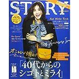 STORY(ストーリィ) 2020年 12 月号 [雑誌]