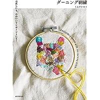 ダーニング刺繍: お直しにも、かわいいワンポイントにも!