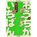 おうちがいちばん (3) (バンブーコミックス 4コマセレクション)