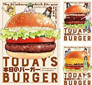 本日のバーガー1~8巻 (芳文社コミックス)