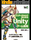 ユニティちゃんではじめるUnityゲーム開発 ThinkIT Books