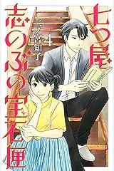 七つ屋志のぶの宝石匣(4) (Kissコミックス) Kindle版