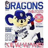 DRAGONSぴあ 2020 中日ドラゴンズ承認応援ファンブック (ぴあ MOOK)