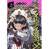 イジメカエシ。-復讐の31(カランドリエ)- 2巻 (デジタル版ガンガンコミックスUP!)