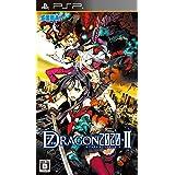 セブンスドラゴン2020-II - PSP