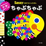 Sassyのあかちゃんえほん ちゃぷちゃぷ