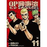 QP 我妻涼~Desperado~ 11 (11) (ヤングチャンピオンコミックス)