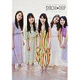 チームしゃちほこ2nd写真集「SYACHI TRIP2」 (B.L.T.MOOK)