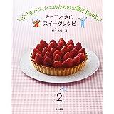 小さなパティシエのためのお菓子Book〈2〉とっておきのスイーツレシピ