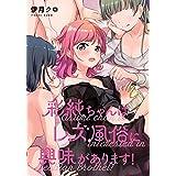 彩純ちゃんはレズ風俗に興味があります! 連載版: 7 (百合姫コミックス)