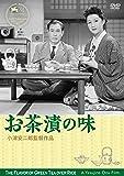 お茶漬の味 デジタル修復版 [DVD]
