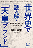 世界史で読み解く「天皇ブランド」