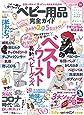 【完全ガイドシリーズ304】ベビー用品完全ガイド (100%ムックシリーズ)