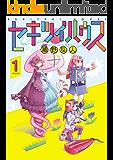 セキツイハウス(1) (電撃コミックスNEXT)