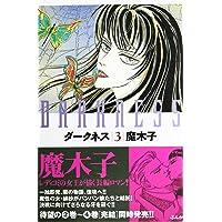 ダークネス (3) (ぶんか社コミック文庫)