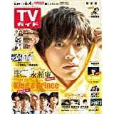 TVガイド 2021年 6/4 号 関東版 [雑誌]