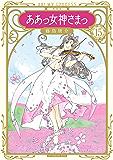 新装版 ああっ女神さまっ(15) (アフタヌーンコミックス)