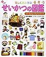 せいかつの図鑑 (小学館の子ども図鑑プレNEO)